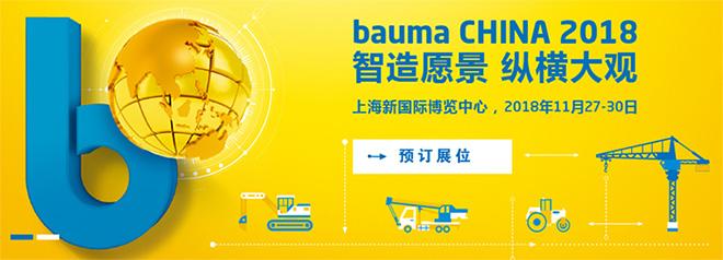 领先混凝土机械设备尽在baumaCHINA(2018年11月27-30)