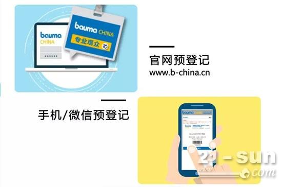 2018上海宝马展 观众预登记开通!