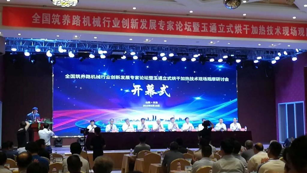 竞技宝建友参加全国筑养路机械行业创新发展专家论坛